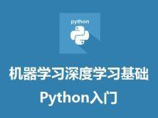 3天搞定机器学习深度学习基础-Python入门视频课程