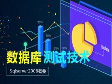 数据库测试技术系列视频课程(SQLserver2008概要)