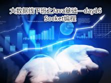 IT十八掌大数据线下班之Java基础视频课程-day16(Socket编程)