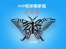 公开课-PHP框架哪家强