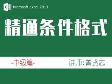精通Excel 2013条件格式【中级篇】