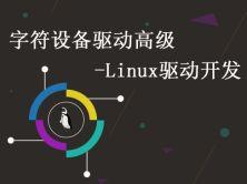 字符设备驱动高级-linux驱动开发第3部分视频教程