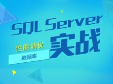 SQL Server 性能調優實戰視頻課程