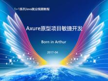 1+1系列Java就业视频教程- Axure原型项目敏捷开发
