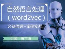 自然語言處理-Word2Vec視頻教程