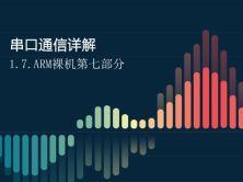 串口通信详解-1.7.ARM裸机第七部分视频课程