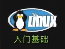 Linux基础入门视频课程Redhat6.4