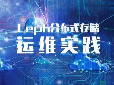 Ceph分布式存储运维实践视频课程
