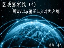 區塊鏈實戰視頻課程(4):用Web3.js開發以太坊客戶端