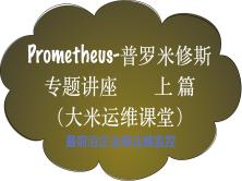 大米哥-2018运维架构师-Prometheus最前沿企业级监控-(上篇)视频课程