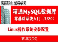 Linux操作系统安装配置_MySQL数据库学习入门必备系列视频教程07