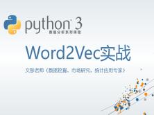 Wrod2Vec实战视频课程