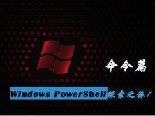 Windows PowerShell探索之旅视频课程-命令篇