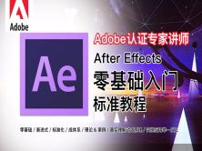 【吳剛大講堂】AE(After Effects)零基礎入門標準教程