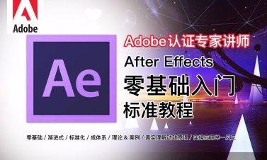 【吴刚大讲堂】AE(After Effects)零基础入门标准教程