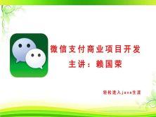 微信支付商业项目开发视频教程