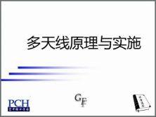LA13 多天线技术【LTE技术与原理】