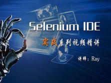Selenium IDE 实战系列视频课程精讲