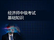 经济师中级考试经济基础知识视频课程