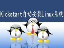 Linux免费入门视频教程-kickstart自动安装篇