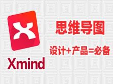【产品课堂】超实用-必备思维导图Xmind/18破解版应用视频教程