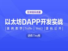 區塊鏈全棧開發-以太坊DAPP開發實戰