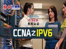 CCNA之IPV6|思科网络认证视频课程