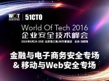 WOT2016企业安全技术峰会—金融与电子商务安全&移动与Web安全