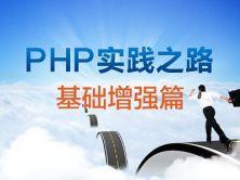 PHP实践之路-基础增强篇视频课程(小清新BBS系统开发)