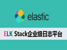 ELK Stack企业级日志平台视频课程