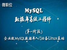 【MySQL高薪就业微职位班】1-企业级MySQL数据库入门必备Linux基础