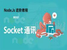 Node.js进阶教程第四步:WebSocket视频课程