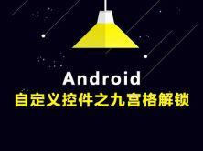 Android自定义控件之九宫格解锁视频课程
