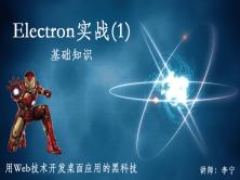 Electron实战(1):基础知识视频教程