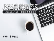 JavaScript經典教程系列