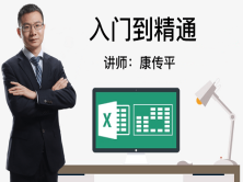 【康传平】Excel入门免费视频教程