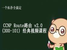 CCNP Route路由 v2.0 (300-101) 经典视频课程【黑眼】