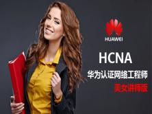 华为HCNA网络工程师认证视频课程【美女讲师版】