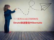 1+1系列Java实训视频教程-Struts快速整合Hibernate