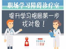 提升学习格局第一步:找对象【职场学习障碍诊疗室】