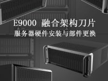 E9000 融合架構刀片服務器硬件安裝與部件更換視頻課程