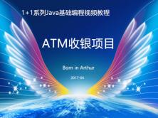 1+1系列Java基础编程视频教程- ATM收银项目实现