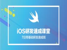iOS七日零基础研发速成视频教程