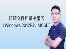 玩转文件和证书服务视频课程(Windows 2012R2,MCSE)