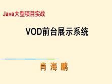 Java大型企业级项目实战:VOD展示系统视频课程