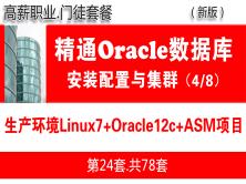 生產環境Linux+ASM+Oracle12c安裝配置與管理入門_Oracle數據庫視頻教程04