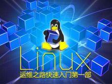 Linux运维之路快速入门第一部视频课程