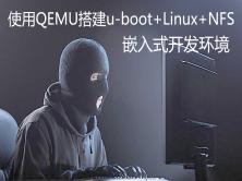 使用QEMU搭建u-boot+Linux+NFS嵌入式开发环境视频课程