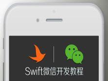 小波说雨燕第四季视频教程:Swift iPhone6 微信