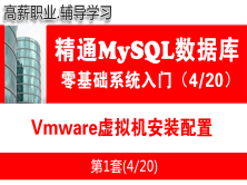 Vmware虚拟机安装配置_MySQL数据库学习入门必备系列教程04